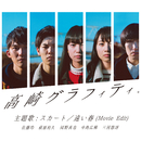 遠い春(Movie Edit)/スカート