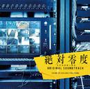 フジテレビ系ドラマ「絶対零度~未然犯罪潜入捜査~」オリジナルサウンドトラック/横山 克
