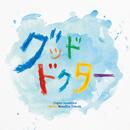 フジテレビ系ドラマ「グッド・ドクター」オリジナルサウンドトラック/得田真裕