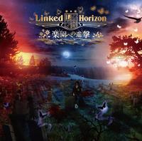 楽園への進撃/Linked Horizon
