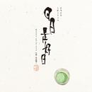 映画『日日是好日』オリジナル・サウンドトラック/世武裕子