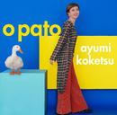 O PATO/纐纈歩美