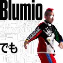 でも/Blumio