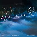 『生きてるだけで、愛。』オリジナル・サウンドトラック/世武裕子