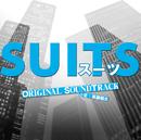 フジテレビ系ドラマ「SUITS/スーツ」オリジナルサウンドトラック/眞鍋昭大