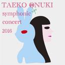 TAEKO ONUKI meets AKIRA SENJU symphonic concert 2016/大貫妙子