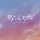 フジテレビ系ドラマ「黄昏流星群」オリジナルサウンドトラック/得田真裕