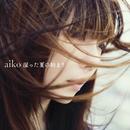 湿った夏の始まり/aiko