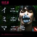イニミニマニモ feat.BEMA from カイワレハンマー/バンドじゃないもん!MAXX NAKAYOSHI
