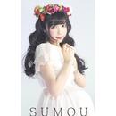 SUMOU/バンドじゃないもん!MAXX NAKAYOSHI
