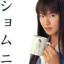 「ショムニ」オリジナルサウンドトラック Vol.2/大島ミチル
