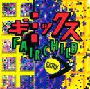 ギミックス/FAIRCHILD