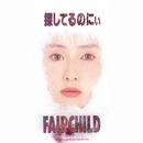 探してるのにぃ/FAIRCHILD