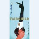 夏のスパイ/FAIRCHILD