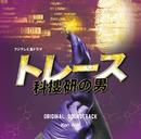 フジテレビ系ドラマ「トレース~科捜研の男~」オリジナルサウンドトラック/Ken Arai