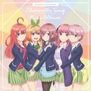 「五等分の花嫁」キャラクターソング ミニアルバム/VARIOUS ARTISTS