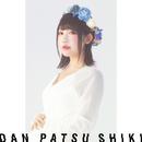 DAN PATSU SHIKI/バンドじゃないもん!MAXX NAKAYOSHI