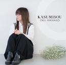 KASUMISOU/奥華子
