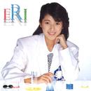 ERI/新田恵利