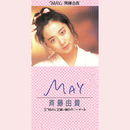 「MAY」/斉藤由貴