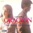 ORACION-祈り-/斉藤 由貴