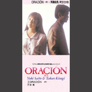 ORACION-祈り-/斉藤由貴