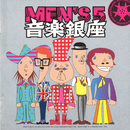 音楽銀座/MEN'S5