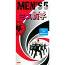 ミス貞子/MEN'S5