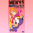 恋のブランニュー・ラーゲ/MEN'S5