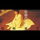 VOICE/尾崎亜美