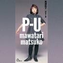 P-U/馬渡松子