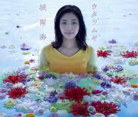 城南海デビュー10周年記念ベスト盤「ウタツムギ」/城南海