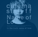 Name of Love(TVサイズver.)/cinema staff