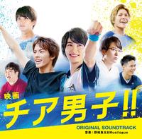 ハイレゾ/映画『チア男子!!』オリジナル・サウンドトラック