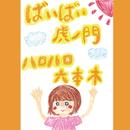ばいばい 虎ノ門 ハロハロ 六本木/竹達彩奈