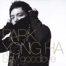 Say goodbye(初回盤)/パク・ヨンハ