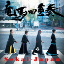 Sekai-Japan/竜馬四重奏