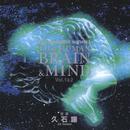 脳と心|BRAIN&MIND/久石 譲