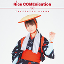 Rice COMEnication/竹達彩奈