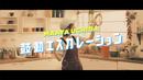 鼓動エスカレーション/内田真礼