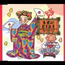 モダンどうよう SAMPLE BATTLERS TOKYO featuring CoCo/CoCo