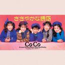 ささやかな誘惑/CoCo