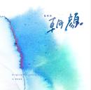 フジテレビ系ドラマ「監察医 朝顔」オリジナルサウンドトラック/得田真裕