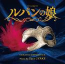 フジテレビ系ドラマ「ルパンの娘」オリジナルサウンドトラック/Face 2 fAKE