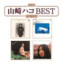 Anthology 山崎ハコ best/山崎ハコ