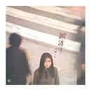綱渡り  <エレック/URC復刻プロジェクト2009>/山崎ハコ