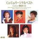 CoCo パーソナルベスト/CoCo