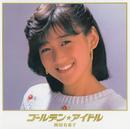 ゴールデン☆アイドル 岡田有希子/岡田有希子