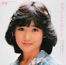 ファースト・デイト/岡田有希子