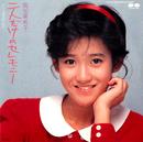 二人だけのセレモニー/PRIVATE RED/岡田有希子